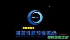 车载导航软件助手:超级DSA 龙腾四海至尊版