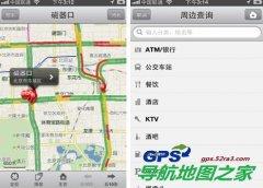 手机导航地图:搜狗语音导航地图官方安卓版 5.3.0