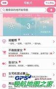导航犬下载:2014年导航犬手机安卓版 4.8.3