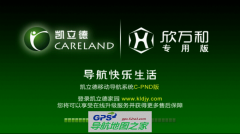 凯立德2014年安卓全分辨率高清夏季版P2192-X5L01-3221J0K主程序