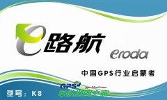 华创E路航刷机:华创X10刷机包官方版和升级版