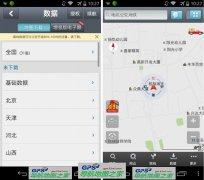 手机导航:图吧手机导航GPS离线版V5.9.1132596