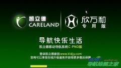 凯立德2014夏季版欣万和专版P2478-X5N05-3225J0K