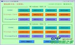 WinCE模拟器:电脑上运行车载导航WinCE模拟器免安装绿色版