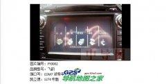 车载DVD导航一体机主界面与品牌对照表