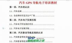 汽车GPS导航电子入门培训教材