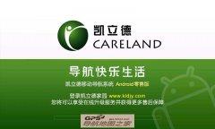 凯立德2014秋季零售安卓3d专版M2342-D5N06-3321J0L
