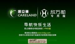 安卓导航:欣万和凯立德3D豪华安卓专版P2351-X5P03-3321j0L