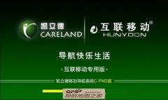 互联移动2014秋季Android凯立德3d旗舰版