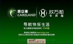 欣万和Android系统凯立德专版P2192-X5N03-3321J0L