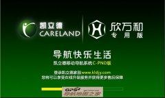 欣万和专用凯立德V5.0安卓专版主程序2397-X5N02兼容3423J0M