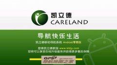 凯立德2015最新安卓零售旗舰版M2342-D5N06-3421J0M