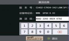 华阳最新大屏通用凯立德V5.0主程序C3402-C7K04
