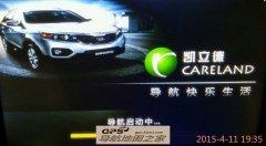 华阳CE6620索兰托MIPS架构专用凯立德主程序C1985