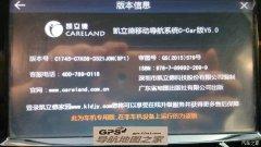 长城哈弗H6 2013升级版专用凯立德2015春季版C1745-C7KO8-3521JON