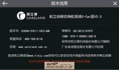 华阳CE4E起亚新佳乐凯立德专用定制版C2846-C7K11