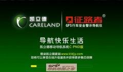 征路者安卓全分辨率凯立德V5.0主程序