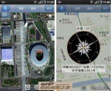 手机导航地图:奥维互动地图 4.5.5
