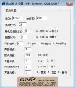 凯立德V6.0端口及波特率配置文件修改工具合集