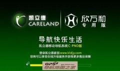 欣万和安卓3d旗舰版凯立德高清V6.0主程序P3246-X5R02-