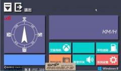 window8超酷界面善领DSA-P57电子预警下载