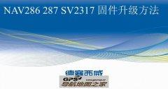 德赛西威NAV286 287 SV2317固件升级