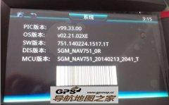 德赛西威SV7312 SV7311导航固件软件下载