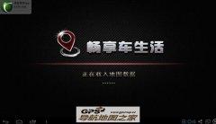 最新安卓全分辨率3D旗舰穿越版C2900-B7N05-3621J0P(SP2)懒人包
