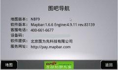 图吧NBF9专用主程序V版1.6.6-83139