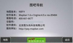 图吧NBF9专用V版1.6.X-89484-NBF9主程序