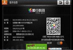 美行科技Z17超大屏1024*800分辨率安卓专用版