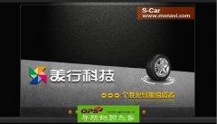 美行科技Z17安卓车载导航仪专用版