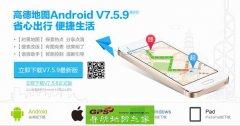 手机导航:高德地图V7.5.9安卓版