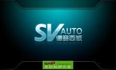 德赛西威SV7302车载导航刷机软件