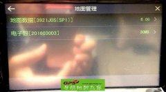 飞歌开拓者III专用2016春季旗舰版懒人包C2674-M7M16-3921J0S
