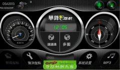 华锋E路航善岭DSA2013电子狗Alarm数据升级工具