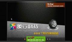 美行科技2016最新Z18高清通用CE版懒人包