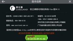 索菱SL_589NAD安卓大屏GPS+北斗专用版C3440-U7M31-3921J0S(SP2)
