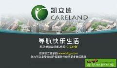 凯立德全分辨率安卓通用车联网3D旗舰版C3525-C7M13-3921J0S(SP2)