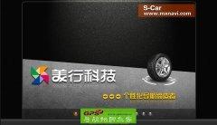 美行科技Z18众泰T600专用全系懒人包