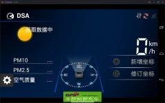 Android车载导航仪可用的善领DSA