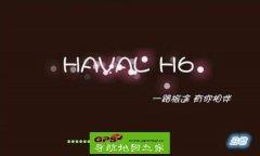 2014年5月前哈弗H6新标改凯立德2016夏季版懒人包