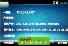 卡仕达K600_HBS313_M改DSA 凯立德 道道通一机多图引导文件
