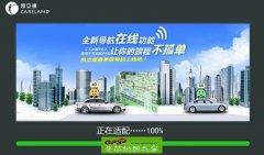 凯立德Android全分辨率C-PND电商零售版C3708-D5Q03-3B21J0U