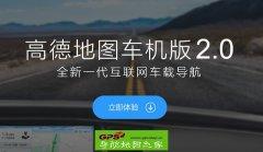 高德2016全新车机V2.0.1版下载