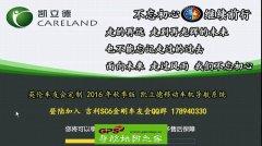 吉利金刚SC6专用凯立德2016秋季版懒人包_吉利SC6导航地图下载
