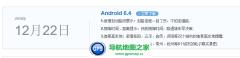 腾讯手机地图12月新版Android 6.4下载