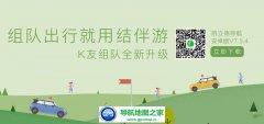 凯立德手机导航地图安卓版V7.5.4下载