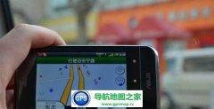 车载导航相比手机导航的优越性