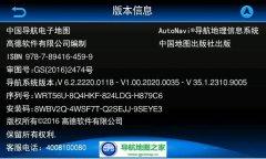瑞风S5二代专用2017年最新高德V35懒人包